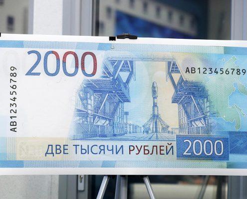 podatków Banknot 2000-rublowy foto: meduza.io
