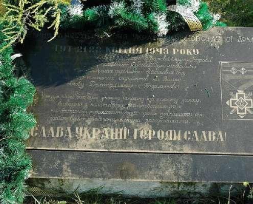 Pomnik UPA w Janowej Dolinie, foto: wikimedia.org