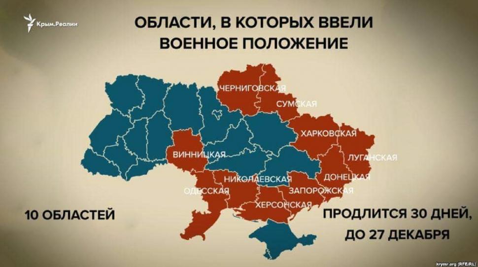 Rada Najwyzsza Ukrainy Zgodzila Sie Na Stan Wojenny Mapa Kresy